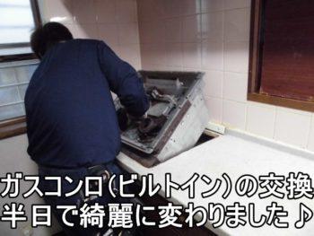 平塚市S様 ガスコンロ交換