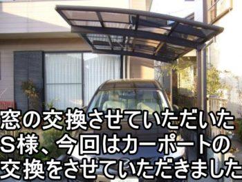 茅ヶ崎市S様 カーポート交換工事