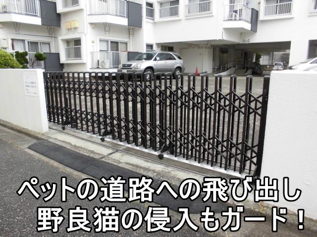 藤沢市Tマンション ゲート交換工事
