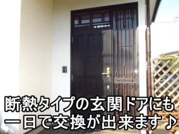 平塚市T様 古くなった玄関ドア⇒断熱リフォームドアへの交換