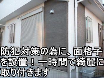 茅ヶ崎市T様 面格子設置工事