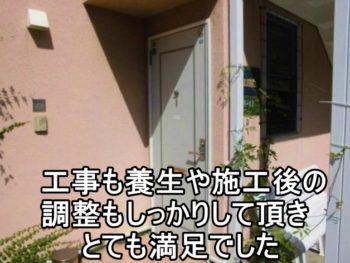 茅ヶ崎市W様 玄関の取替 ~採風タイプへの交換~