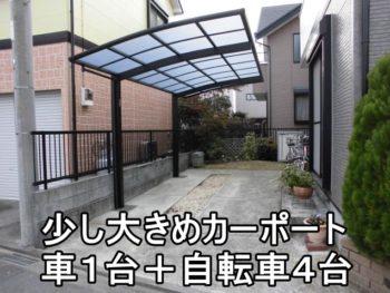平塚市W様 カーポート新設工事
