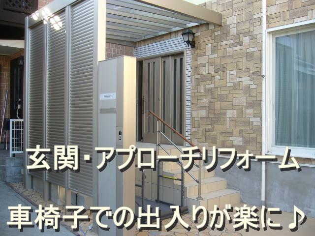 茅ヶ崎市Y様 玄関囲い設置工事