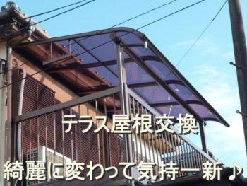 藤沢市Y様 バルコニー屋根交換工事