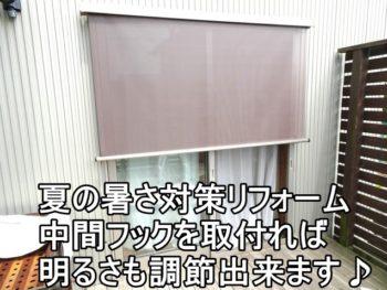 平塚市Y様 日除け対策工事