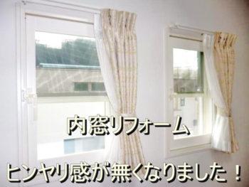 茅ヶ崎市A様 内窓施工事例(寝室・浴室)
