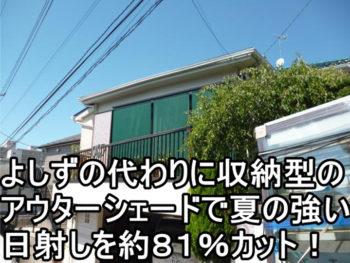 横浜市W様 アウターシェード取り付け工事例
