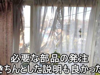 横浜市Y様からいただいた声
