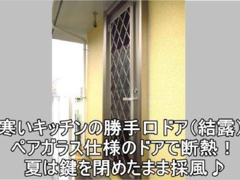 平塚市N様 勝手口ドア交換&和室インプラス設置工事