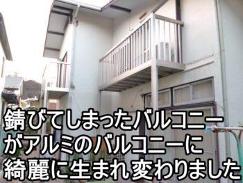 鎌倉市S様 アルミバルコニー新設工事