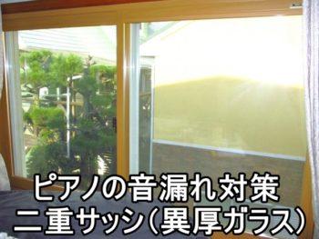 茅ヶ崎市Y様 ピアノ室・防音工事 内窓(二重サッシ)プラマードU設置