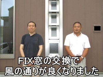 平塚市W様 FIX窓からオーニング窓(採風窓)への交換事例