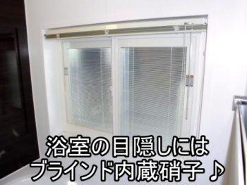 藤沢市S様 浴室の寒さと目隠し対策 内窓プラマードU設置工事