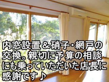 逗子市I様邸 窓リフォーム工事(内窓+硝子交換+網戸張替)