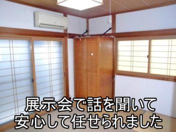 戸塚区M様 和室用の内窓インプラス設置工事