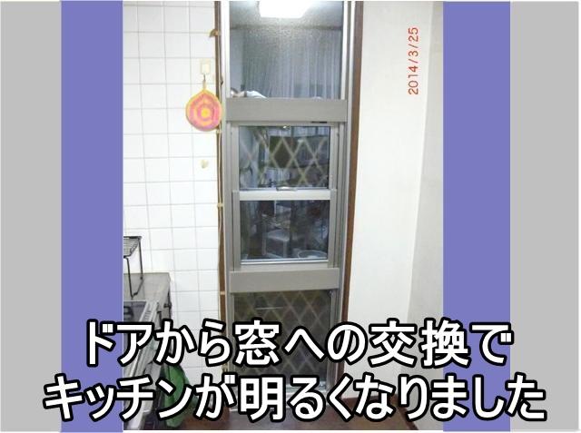横浜市N様 勝手口ドアを窓に交換して夏涼しく、冬暖かく、明るいキッチンに