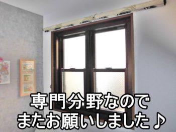 茅ヶ崎市F様 リビングの窓交換(スマートカバー工法)