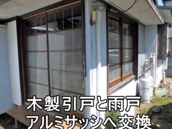 平塚市K様 木製の引戸と雨戸をアルミサッシへ交換