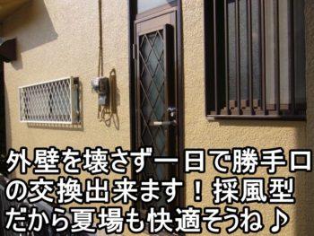 平塚市H様 勝手口ドア交換(カバー工法)