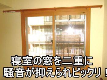 平塚市A様 寝室の寒さ&騒音対策 内窓(二重サッシ)プラマードU設置工事