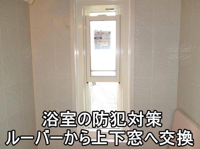 平塚市S様 浴室のサッシ交換・ルーバー(ジャロジー)⇒上下窓