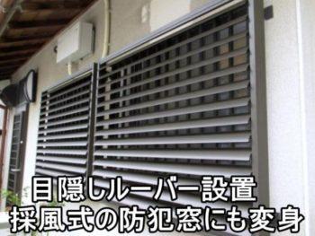 横浜市F様 浴室&洗面所目隠しルーバー設置工事