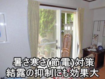 横浜市M様 暑さ寒さ(結露)&防音対策リフォーム