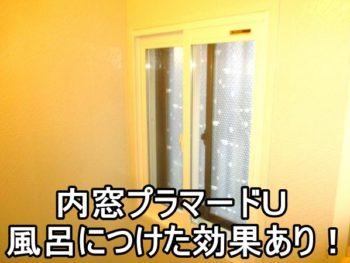 茅ヶ崎市H様 浴室の寒さ対策工事 内窓(二重サッシ)プラマードU設置