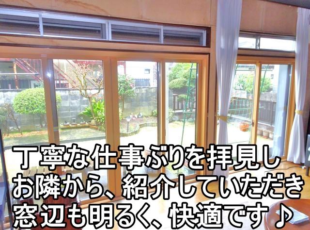 藤沢市M様 はき出し窓の交換(カバー工法)