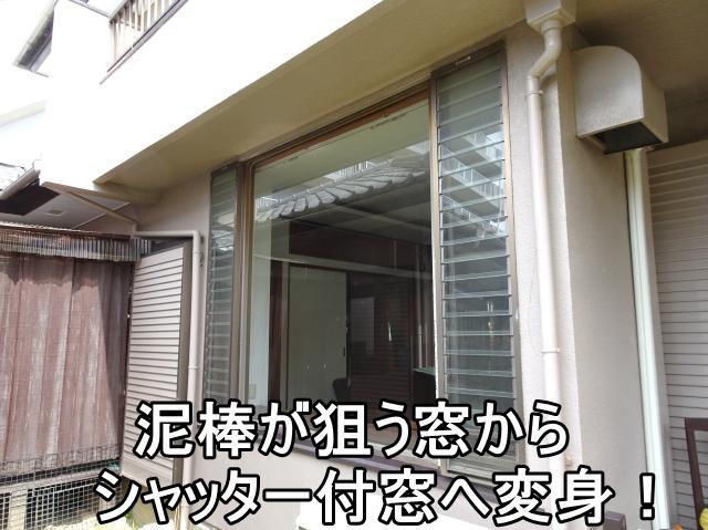 平塚市N様 ルーバー+FIX窓からシャッター付きの窓へ交換