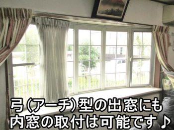横浜市N様 浴室と出窓の寒さ対策内窓(二重サッシ)プラマードU設置工事