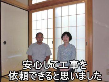 横浜市T様 和室の寒さ&結露対策 内窓(二重サッシ)設置事例