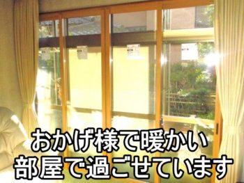 平塚市T様 暑さ寒さ対策リフォーム 内窓(二重サッシ)設置工事