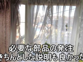 横浜市Y様 窓修理(メンテナンス)