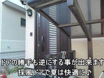 藤沢市 M様邸 玄関交換工事