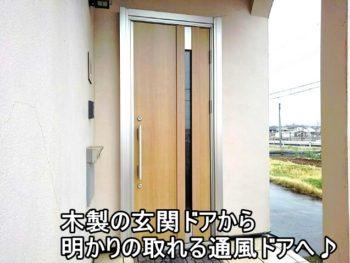 平塚市S様 採風型の断熱玄関ドアに交換