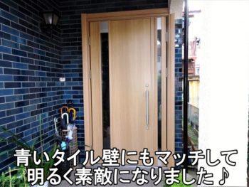 戸塚区 T様 玄関交換
