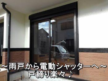 秦野市 S様 雨戸サッシから電動シャッターへ交換