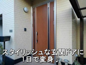平塚市 O様 玄関ドア交換