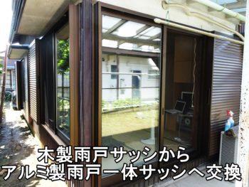 平塚市 F様 雨戸サッシ交換工事