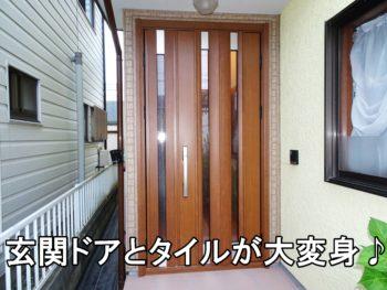 平塚市I様 玄関交換とタイル交換工事