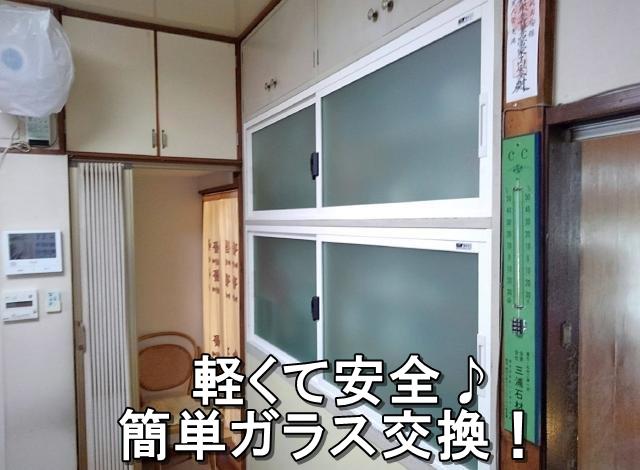 藤沢市 M様 食器棚ガラス交換