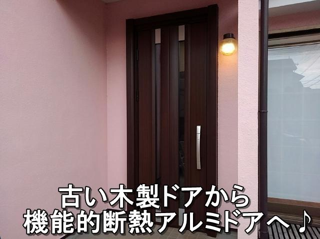 横浜市 H様 玄関ドア交換リフォーム