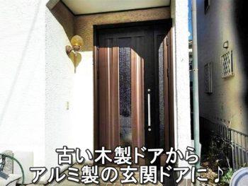 茅ヶ崎市 T様 玄関交換リフォーム