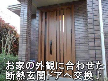 平塚市 F様 玄関ドア交換リフォーム