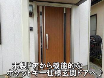 小田原市 S様玄関ドア交換リフォーム