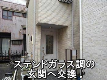 大田区 T様 玄関ドア交換リフォーム