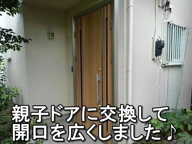 厚木市 A様 玄関ドア交換リフォーム