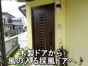 平塚市 K様 玄関ドアリフォーム